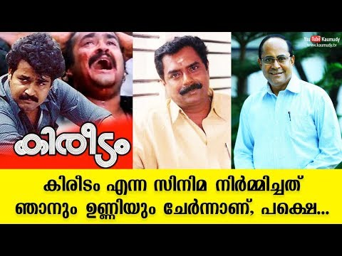 Me and Unni were the producers of Mohanlal film Kireedam , But... | Dinesh Panicker