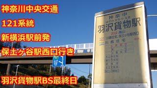 【バスも羽沢横浜国大駅】神奈川中央交通121系統【前面展望】