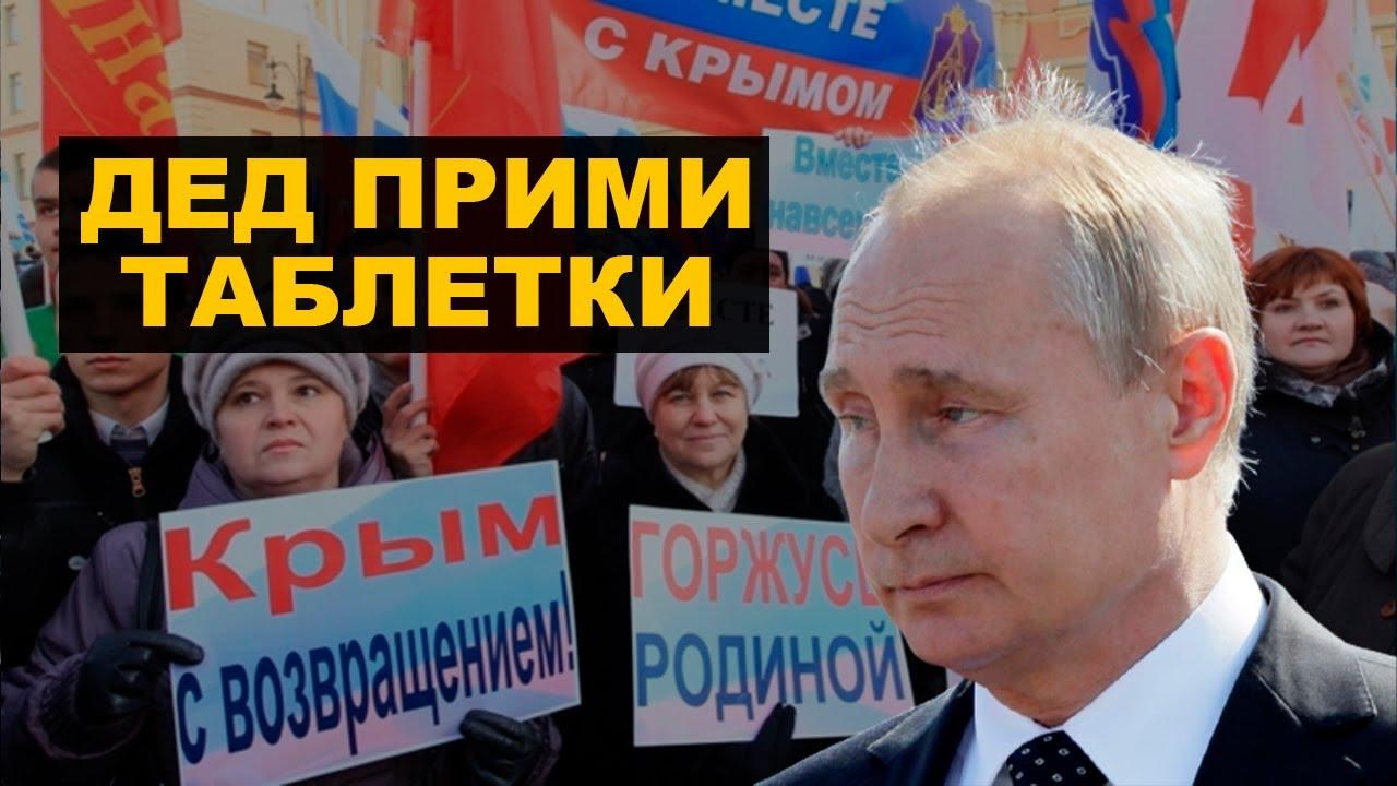 Путин запутался с Крымом и концерт в разгар пандемии