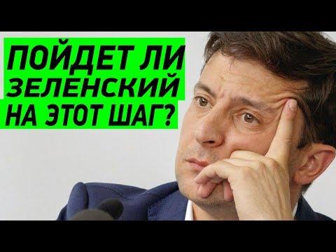 Вот это поворот! Люди просят Зеленского снять санкции против России