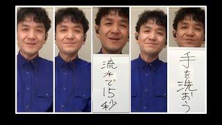 ゴスペラーズの手洗いソング part1 〜安岡 優編〜「1/100」