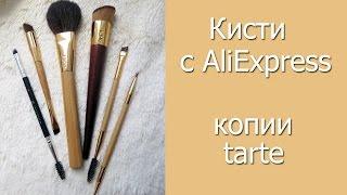 Кисти для макияжа с AliExpress. Копии TARTE(, 2016-09-19T10:04:23.000Z)