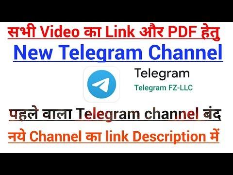 New Telegram channel को Join करें।( Link Description