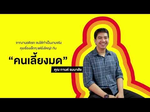 ลืมภาพสัตว์เลี้ยง 4 ขา เพราะงานนี้ มาถึง 6 คุยกับ คุณกานต์ คนเลี้ยงมดเจ้าของเพจ Ant Keeping Thailand