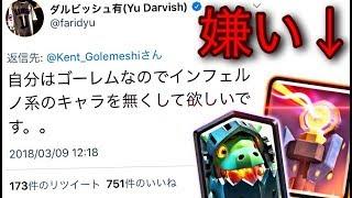 【クラロワ】まさかのメジャーリーガーがゴレ使い!インフェルノ系の肩身狭し!!