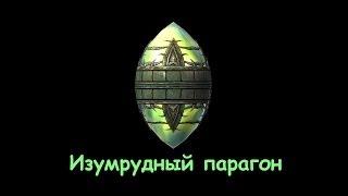 TES 5: Skyrim #Dawnguard - Изумрудный Парагон(Покажу что делать с Изумрудным Парагоном. Где взять и куда переносит: У великана, который обитает в главном..., 2012-09-02T09:19:10.000Z)