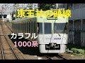 【走行動画】カラフルな京王井の頭線の電車 新代田駅