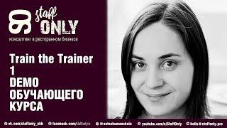 Train the Trainer: отрывки из обучающего курса 1