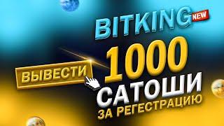 BITKING 1000 сатошей за регистрацию, новый заработок в интернете без вложений