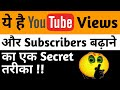 [Secret Trick] Increase Views and Subscribers on YouTube Channel | Tech Brain
