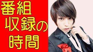 蒼井翔太 番組収録の時間 チャンネル登録お願いします。 hisa https://w...