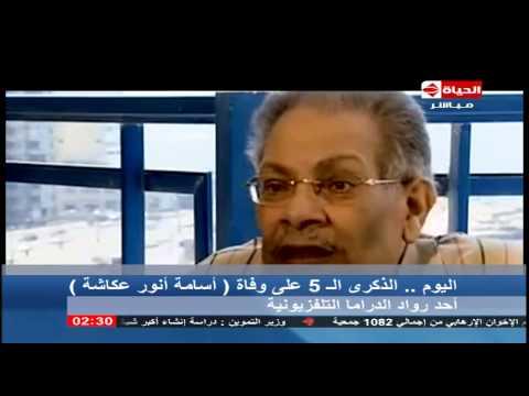 الحياة الآن - تقرير يلقي الضوء على أهم أعمال الكاتب أسامة أنور عكاشة في الذكرى ال 5 على وفاته