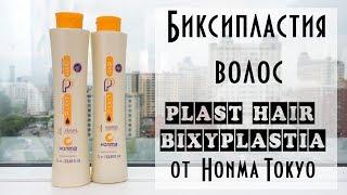 Видеоинструкция Биксипластия волос от  Honma Tokyo (Plast Hair Bixyplastia)
