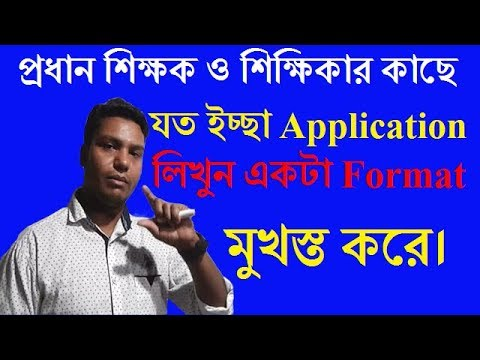 Writing Headmaster/Headmam English Application format all in one in Bangla  language