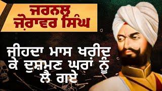 General Zorawar Singh full biography   documentary   history   life story #generalzorawarsingh