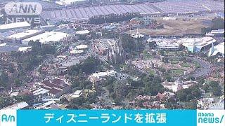 オリエンタルランドが2021年度以降、東京ディズニーリゾートのエリアを...
