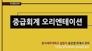 [웅지경영]웅지세무대학 설립자 송상엽회계사의 중급회계 …