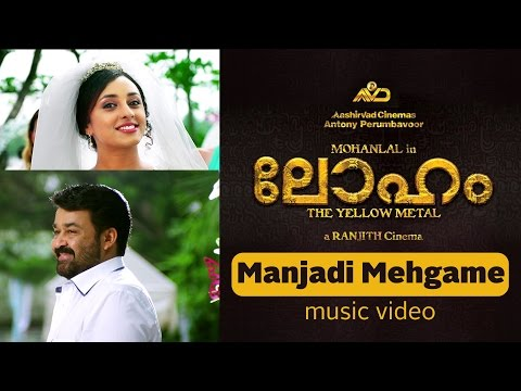'Manjadi Meghame' - Loham | Official Music Video HD | Mohanlal, Andrea Jeremiah - Kappa TV