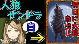 【人狼ジャッジメント】大狼と人狼の頭脳プレーで無敵状態にwww