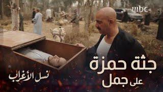 الحلقة الأخيرة | مسلسل نسل الأغراب | انتقام أمير كرارة من أحمد السقا