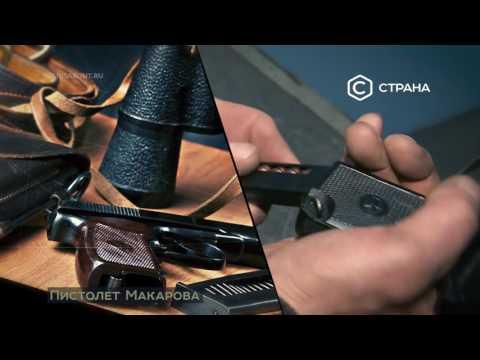 Пистолет Макарова | Сила | Телеканал «Страна»