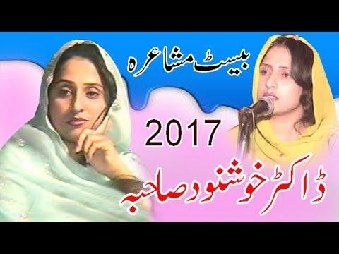 Latest Dr . Khushnood Saraiki Mushaira 2017 Best Mehfil e Mushaira