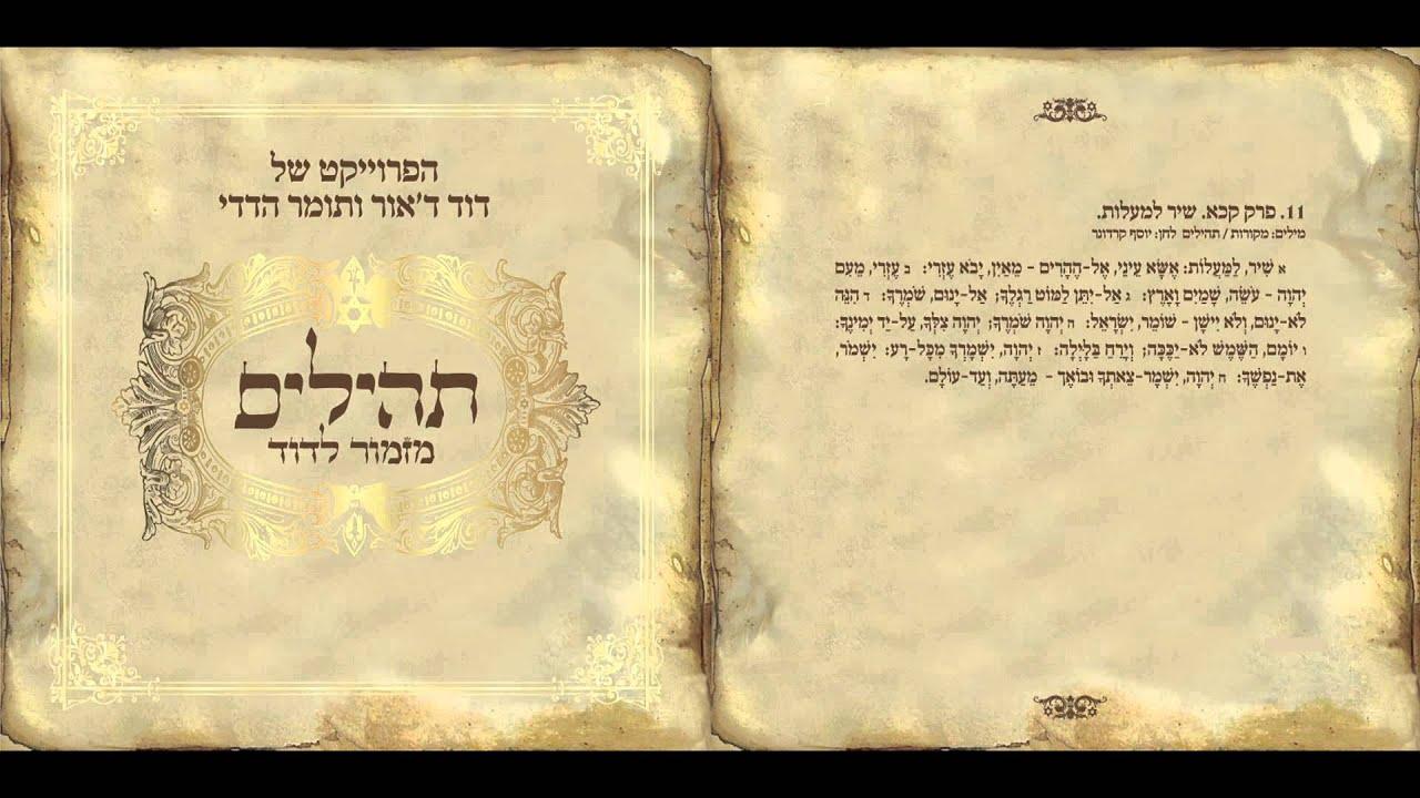 דוד ד'אור ותומר הדדי - שיר למעלות - מתוך שירת רבים 3 תהילים