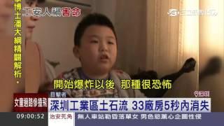 深圳工業區土石流 33廠房5秒內消失|三立新聞台