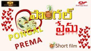 Pongal Prema   Short Film   SEVENTH HILL ENTERTAINMENT   ROLLING REEL ENTERTAINMENT