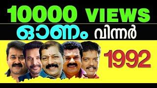 Malayalam Films 1992 Onam Releases I ഓണച്ചിത്രങ്ങൾ 1992 I #Mollywood #Onam