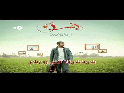 Hamza NamiraBalady Ya Baladyحمزة نمرةبلدي يا بلدي