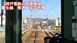 【神戸電鉄の前面展望】粟生線 普通 1100系 栄→木幡 関西私鉄 神鉄