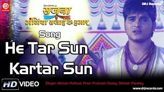 He Tar Sun Kartar | Video Song | Sajna Mangiya Sajai Dai Hamar | Arvind Akela(Kallu Ji) | Mohan