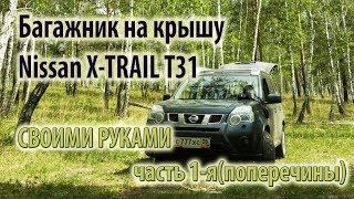 Багажник на крышу Nissan X-TRAIL T31 своими руками за 1500р. часть 1-я. Поперечины.