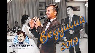 Ведущий Андрей Безбилетный   Новый свадебный сезон 2019   Москва и МО