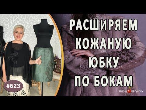 Как правильно и красиво расширить кожаную юбку по бокам. Самый лучший способ для изменения размера