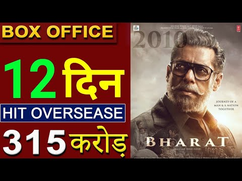 Bharat 12th Day Collection, Bharat Box Office Collection, Salman Khan, Katrina Kaif, Sunil Grover,