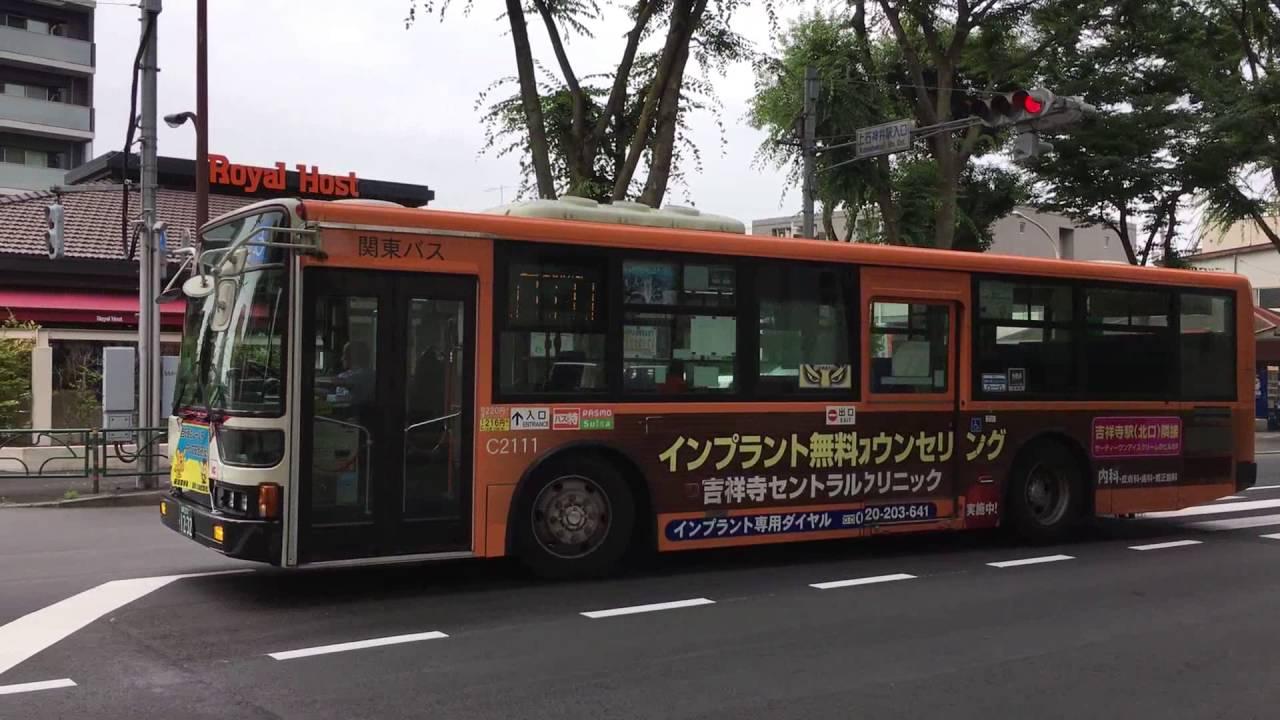 青梅街道営業所前の関東バスと西...