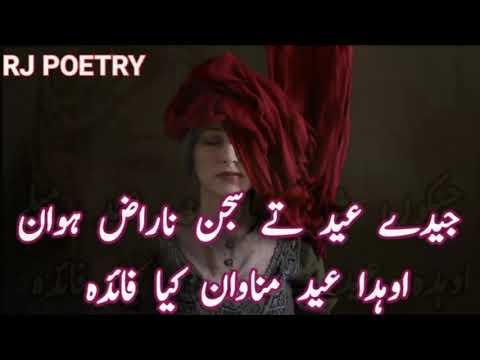 Eid mubarak ||Eid whatsapp status|| Eid poetry 2019|| jedy eid ty sajan||  Saraiki eid Shayari shakir
