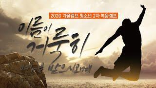 2020 겨울 조이코리아 청소년 2차 복음캠프 리뷰영상