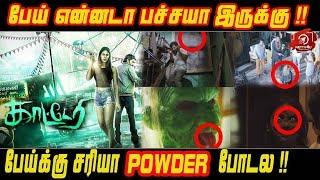 Katteri Trailer Review | Vaibhav, Varalaxmi, Aathmika, Sonam Bajwa | Deekay | SN Prasad
