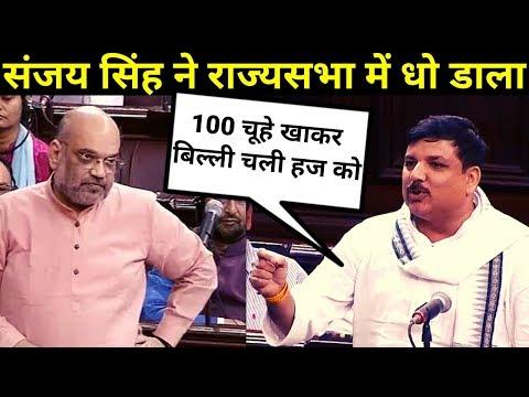 Sanjay Singh ने राज्यसभा में धो डाला... Full Speech Sanjay Singh