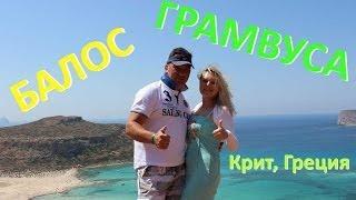 Достопримечательности Крита (Греция) - бухта Балос и острова Грамвуса !!!(Самое красивое место на Крите - это бухта Балос и острова Грамвуса! Это настоящие достопримечательности..., 2013-06-30T14:05:23.000Z)