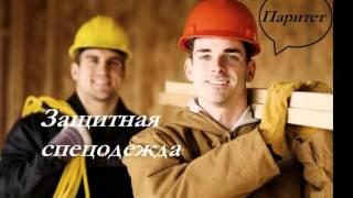 Защитная спецодежда(Защитная спецодежда в Чебоксарах. Компания