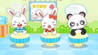兔小贝儿歌 585 数字歌