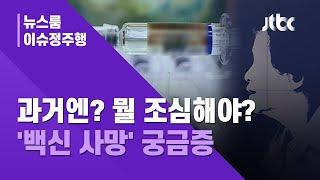 [이슈정주행] '독감 사망' 과거엔? 이상 징후 구별하려면? 몇 가지 궁금증들 / JTBC News