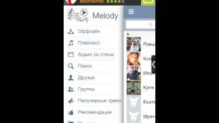 видео Скачать Melody Player для Айфона