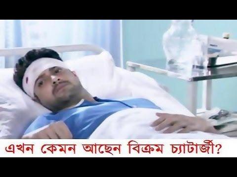 বিক্রম চ্যাটার্জী এখন কেমন আছেন দুর্ঘটনার পর   Vikram Chatterjee's Health after Car Accident