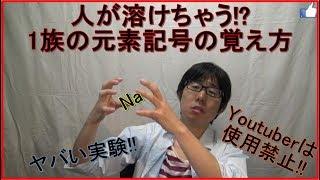 人が溶けちゃう!?1族の元素記号の覚え方 thumbnail