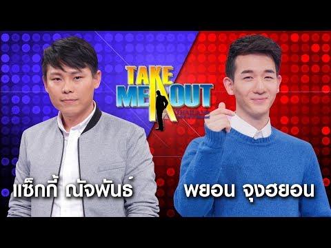 แซคกี้ & จุงฮยอน - Take Me Out Thailand ep.25 S11 (8 ก.ค.60) FULL HD